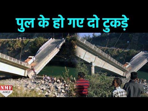 Himachal Pradesh के Chamba में गिरा पुल, 6 लोग घायल