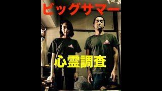 「呪ギャル」のコンビが心霊調査へ行く。 映画監督:夏目大一朗と女優で...