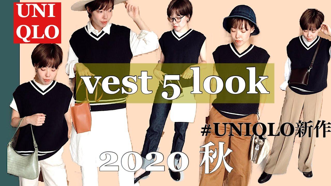 【UNIQLO新作】ベスト着回し5look/ほぼUNIQLO合わせ!2020秋冬/zara.GU...