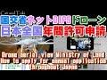 ドローン空撮 国土交通省のネットDIPS 日本全国年間許可申請方法やり方 Drone aerial photography Japan permission application method