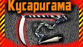 как сделать Кусаригама,японское холодное оружие из бумаги своими руками убойный серп+ударный груз!