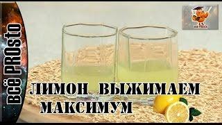 Как выжать сок из лимона без соковыжималки#29