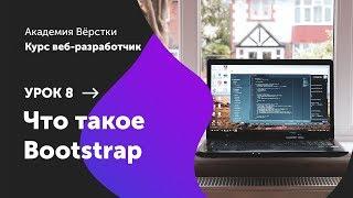Урок 8. Что такое Bootstrap | Курс Веб разработчик | Академия верстки