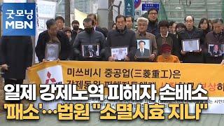 """일제 강제노역 피해자 손배소 '패소'…법원 """"…"""