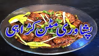 Peshawari Mutton Karahi Recipe - How to Make Mutton Karahi By AyrizTv,