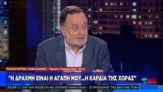 Π. Λαφαζάνης στο One Channel: Πάθαιναν αλλεργία Τσίπρας και Βαρουφάκης όταν άκουγαν για δραχμή