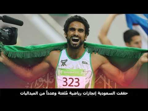 Saudi Arabia's sport achievements 2018 HD - مترجم