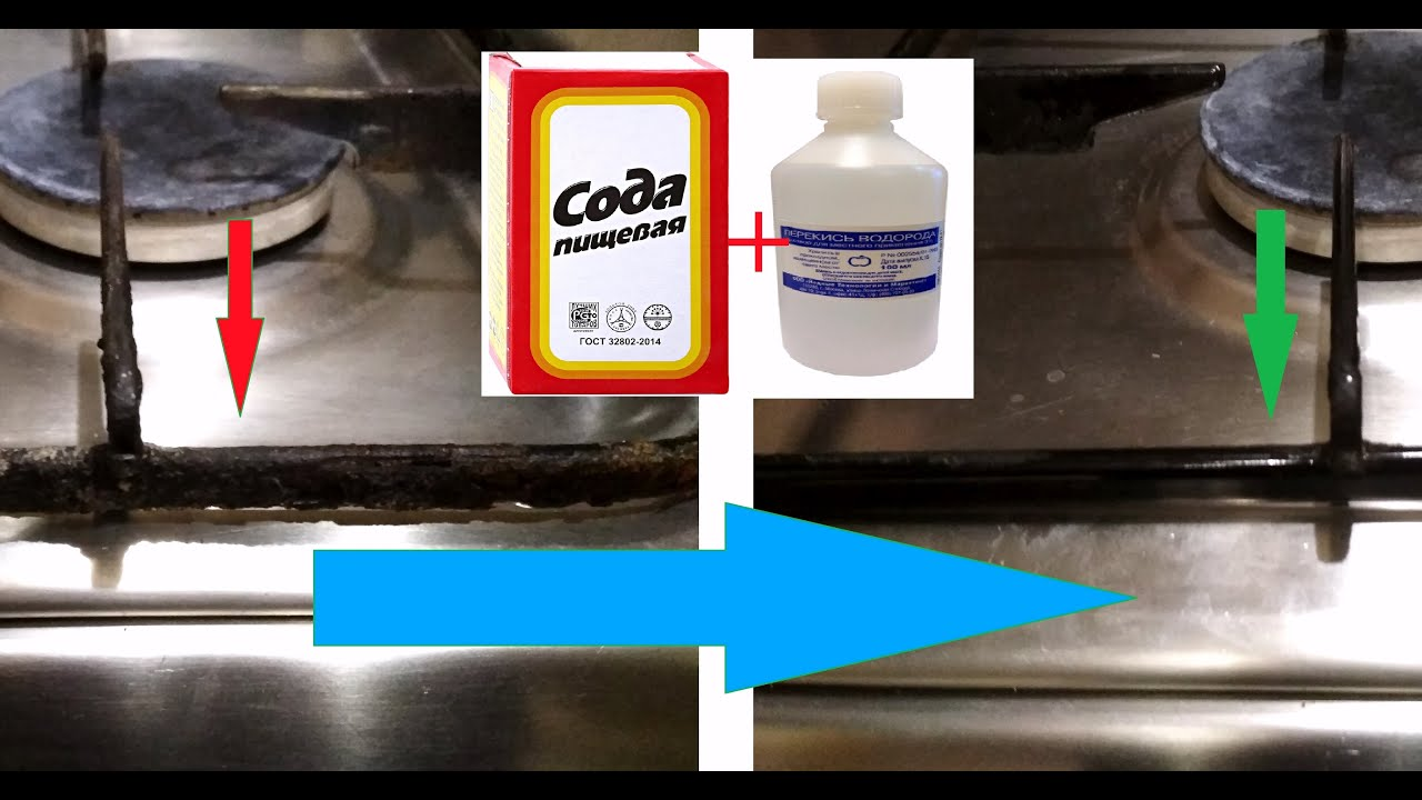 Как почистить решетку на газовой плите без усилий?Простой и эффективный способ