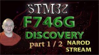 Программирование МК STM32. Обзор отладочной платы STM32F746G-DISCO. Часть 1