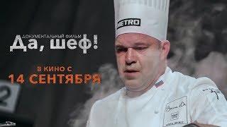 """Документальный фильм """"Да, шеф!"""". Официальный трейлер"""