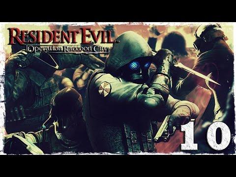 Смотреть прохождение игры [Coop] Resident Evil: Operation Raccoon City. #10: Зомби-бомжи.