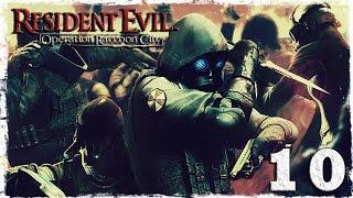 [Coop] Resident Evil: Operation Raccoon City. #10: Зомби-бомжи.