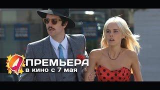 Джентельмен грабитель (2015) HD трейлер | премьера 7 мая