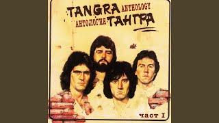 Тангра - Нашият Град