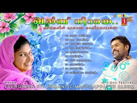 Khalbu Niraye|Vidhu Prathap|Afsal|Rahana|Romantic Mappilapattu album ഹിറ്റ് മാപ്പിളപ്പാട്ടുകൾ