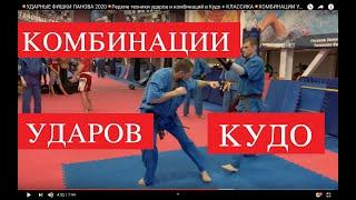 💥УДАРНЫЕ ФИШКИ ПАНОВА 2020💥Техники и комбинации УДАРОВ в Кудо + КЛАССИКА💥КОМБИНАЦИИ УДАРОВ В КУДО💥