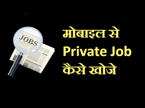 How To Search Private Jobs in India On Your Smartphone