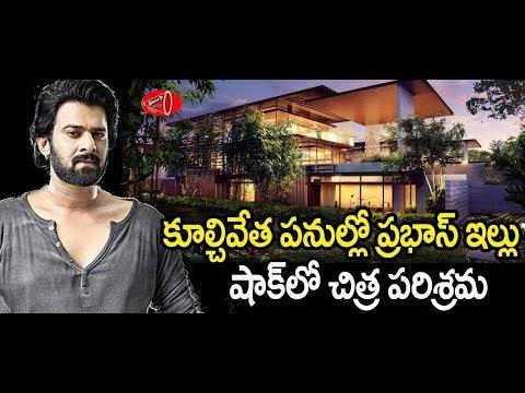 ప్రభాస్ ఇంటిని కూల్చివేసే పనిలో ప్రభుత్వం | Officials seized actor Prabhas Guest House | Gossip Adda