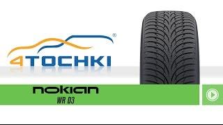 Зимняя нешипованная шина Nokian WR D3 - 4 точки. Шины и диски 4точки - Wheels & Tyres 4tochki(Зимняя нешипованная шина Nokian WR D3. Шины и диски 4точки - Wheels & Tyres 4tochki Новые зимние шины Nokian WR D3 со стреловидны..., 2015-08-21T07:40:16.000Z)