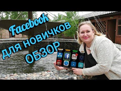 #Facebook (фейсбук) для новичков [ОБЗОР,ПОСТЫ]