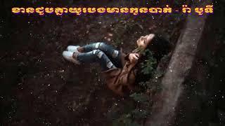 Khmer Song - ខានជួបគ្នាយូរបងមានកូនបាត់ - រ៉ា បូទី