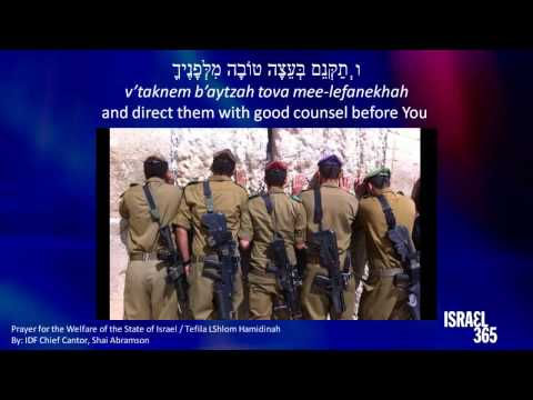 Prayer For Welfare Of State Of Israel