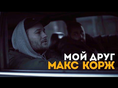 Макс Корж - Мой друг (official video)