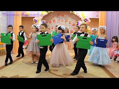 Танец Первоклашек. Выпускной 2019