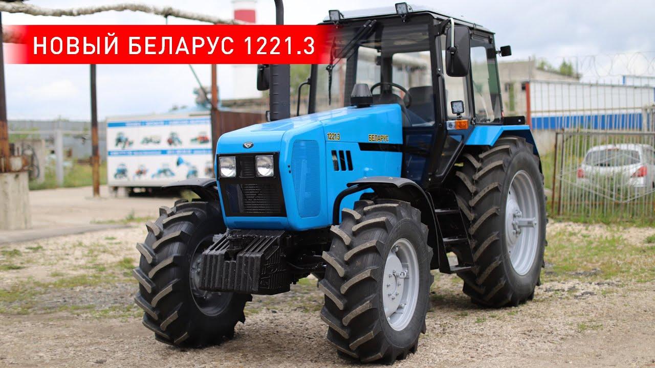 Полный обзор нового трактора МТЗ Беларус-1221.3 , какой выбрать трактор ?