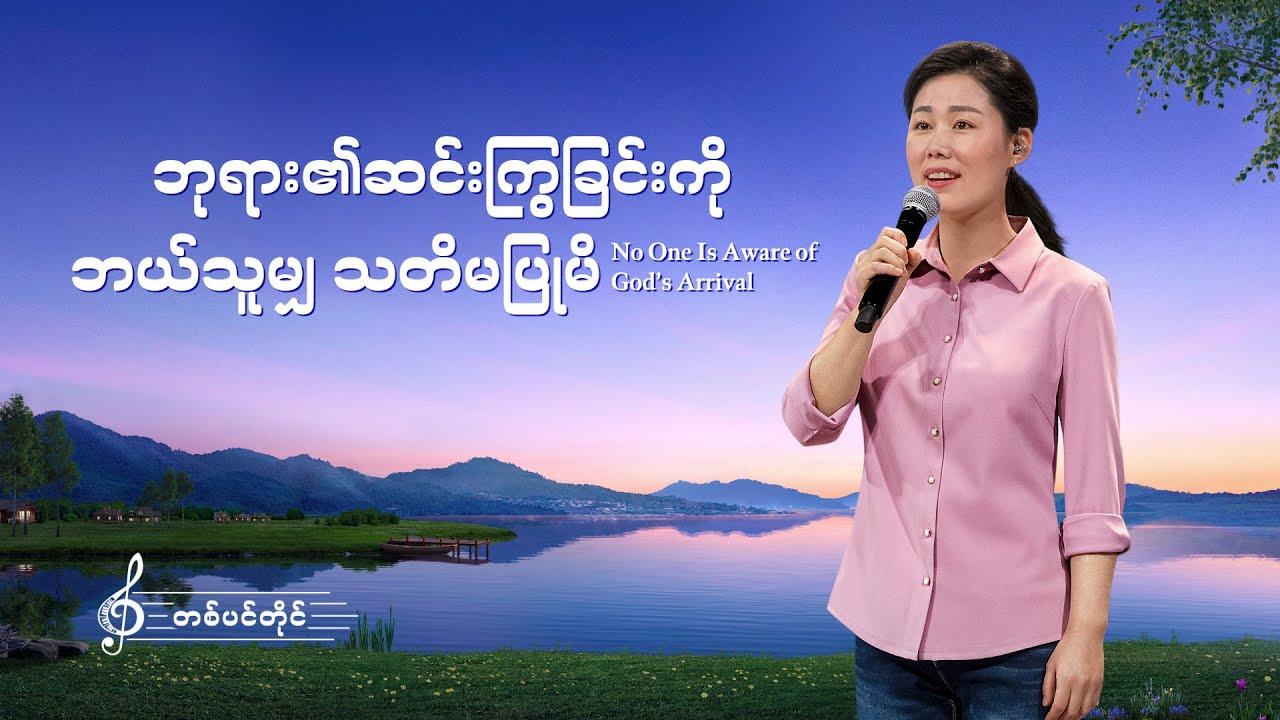 2021 Myanmar Gospel Song - ဘုရား၏ဆင်းကြွခြင်းကို ဘယ်သူမျှ သတိမပြုမိ