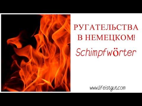 татарские переводом с ругательства