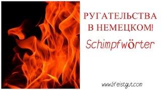 РУГАТЕЛЬСТВА НА НЕМЕЦКОМ с переводом. Schimpfwörter(ПОДПИСЫВАЙСЯ НА КАНАЛ LIFEISTGUT И ПОЛУЧАЙ НОВЫЕ ВИДЕО ПЕРВЫМ! --------РУГАТЕЛЬСТВА НА НЕМЕЦКОМ с переводом. Schimpfwörte..., 2015-11-05T16:48:17.000Z)