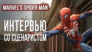 Marvel's Spider-Man: интервью со сценаристом