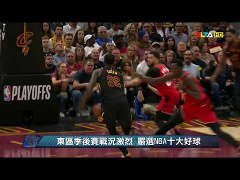 愛爾達電視20180506/東區季後賽戰況激烈 嚴選NBA十大好球