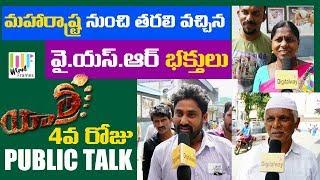 Yatra Movie Public Talk||4th Day Yatra Public Talk||WF