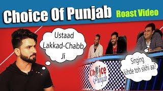 CHOICE OF PUNJAB | Funny Punjabi Auditions Roast Video | Aman Aujla
