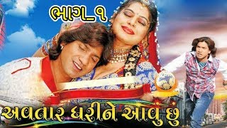 Vikram Thakor movie Avtar dharine aavu chhu part_1