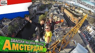 ЕП17 #12 Амстердам. Залезли на кран, покатушки на велике и