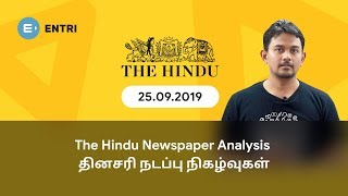 The Hindu Newspaper Analysis in Tamil  24&amp25rd Sep 2019  தனசர நடபப நகழவகள- TNPSC 2019