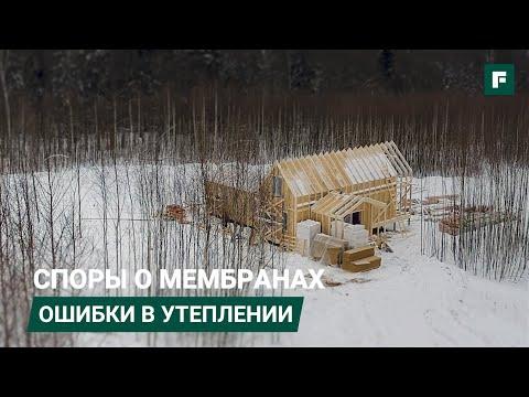 Утепление каркасного дома. Минвата, PIR и МДВП // FORUMHOUSE