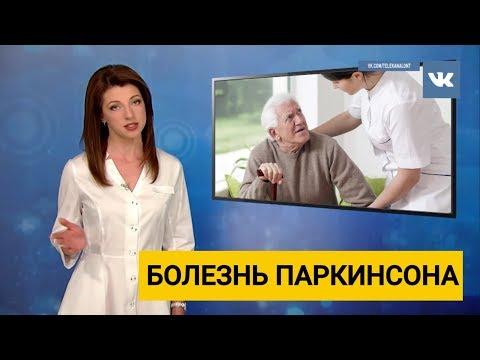 Болезнь Паркинсона. Как диагностировать и как лечить?