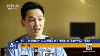 《道德观察(日播版)》 20190608 死亡驾照| CCTV社会与法