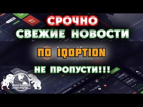 Срочно, Свежие Новости по IQ Option. Не пропусти!!!