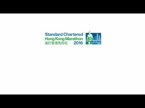 2016 渣打香港馬拉松直擊 (2016 Standard Chartered Hong Kong  Marathon)