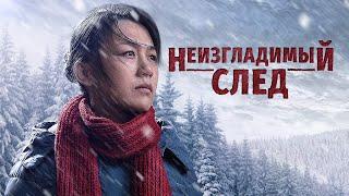 Христианский фильм 2020 «Неизгладимый след» реальная история преследования КПК на протяжении 28 лет