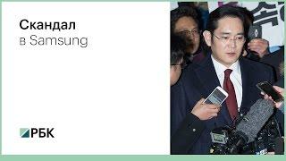 Скандал в Samsung