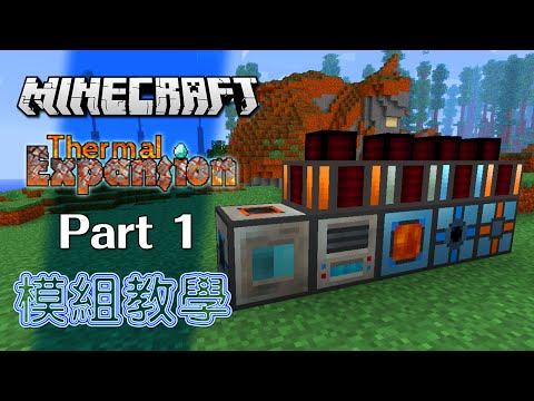 Minecraft 模組教學 Thermal Expansion Part 1 - 基本知識及發電機