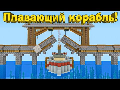 МЕХАНИЧЕСКИЙ КОРАБЛЬ В МАЙНКРАФТ! - Майнкрафт 1.16.4 #63