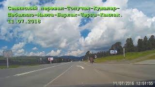 Семинский перевал  - Шебалино - Камлак, Чуйский тракт, Горный Алтай. 11.07.2016