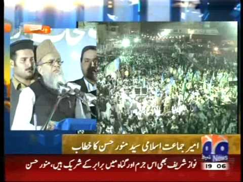 Syed Munawar Hasan Address To Jamaat e Islami Karachi West Jalsa e Aam - Geo News Live - 01 Jan 2012